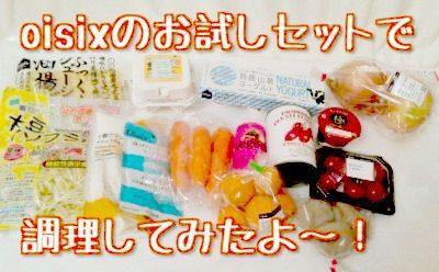 オイシックスのお試しセット(1980円)をレビュー