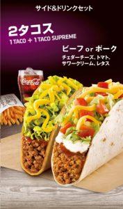 Taco Bell(タコベル)のタコス