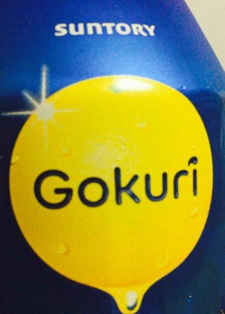 gokuri(ゴクリ)のグレープフルーツ味は苦味もあって美味しい