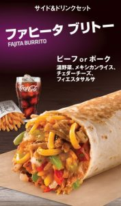 Taco Bell(タコベル)のブリトー