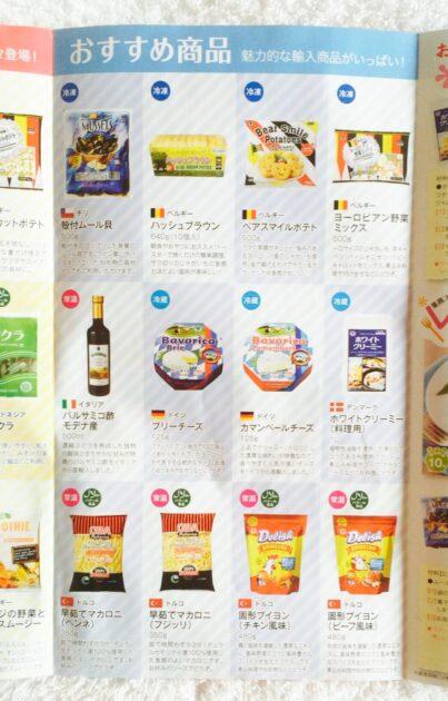 業務スーパーのカタログ
