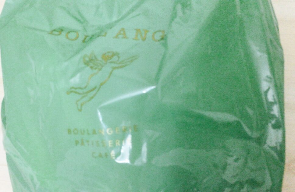 渋谷ブールアンジュのパンの袋