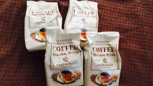 源宗園(ハラダ製茶)のコーヒー