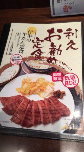 牛たん炭焼利休のお勧め定食