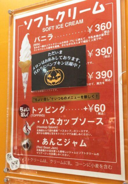 北海道どさんこプラザのソフトクリームのメニュー
