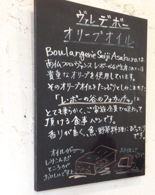 高輪台のセイジアサクラの店内の看板
