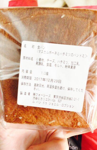 ル パン ドゥ ジョエル・ロブション 渋谷ヒカリエ店で購入したパンドミの原材料