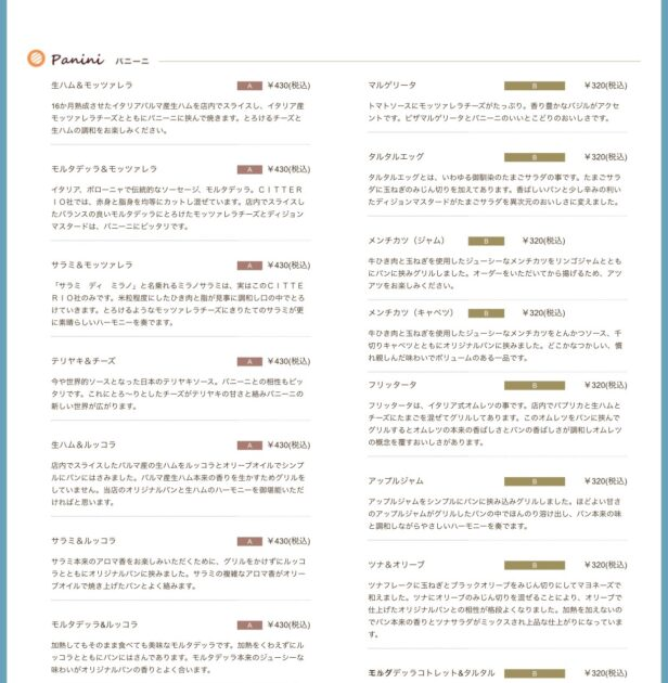 Cafe Normale(カフェ ノルマーレ)のパニーニのメニュー