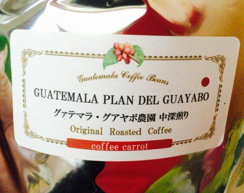 珈琲きゃろっとのグァテマラ・グアヤボ農園 中深煎り