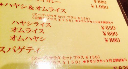 新宿はやしやのオムライスは690円