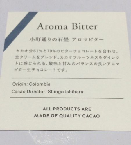 生チョコ専門店cacaoのアロマチョコのチラシ
