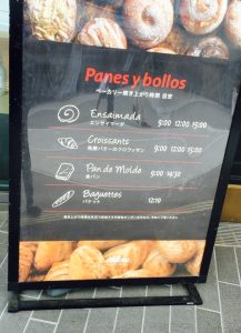 二子玉川パステレリア マヨルカのパン焼き上がり時間が書いてある看板