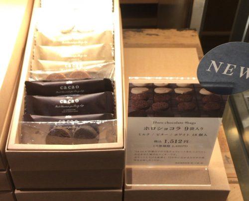 生チョコ専門店cacaoのアロマチョコのラスク