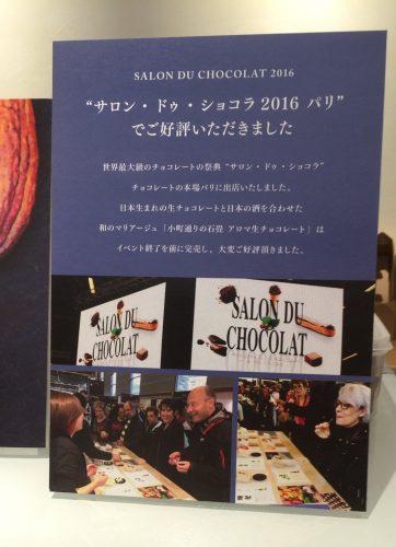 生チョコ専門店cacaoのアロマチョコのパネル