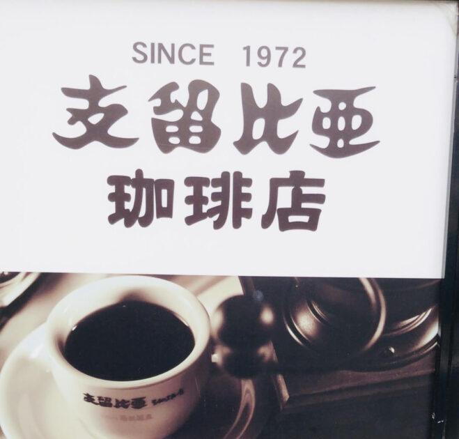 シルビアコーヒー新橋銀座