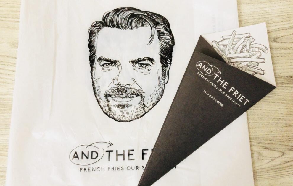 フレンチフライ専門店アンドザフリットの袋
