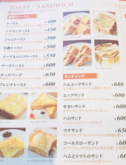 シルビアコーヒー新橋銀座のメニュー