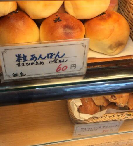 新中野のミルクロールのつぶあんパン