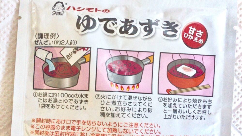 100均キャンドゥで購入したハシモトのゆであずきの作り方