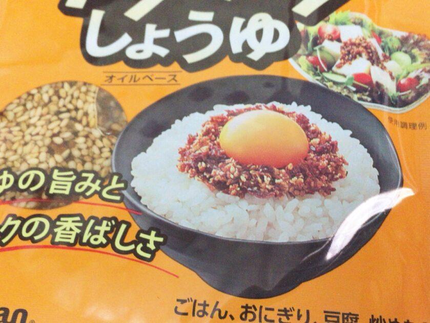 キッコーマンの食べる醤油「サクサクしょうゆ」