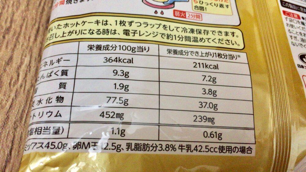 日清ホットケーキミックス極もちのカロリー