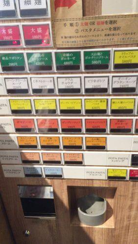 ポタパスタの券売機