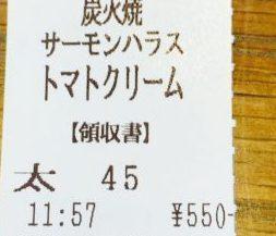 ポタパスタの食券(炭火焼サーモンハラストマトクリーム)