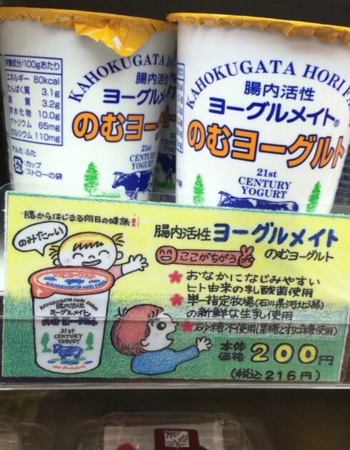 善玉菌1000億の飲むヨーグルト「ヨーグルメイト」
