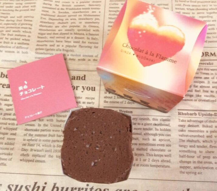 炎のチョコレートを実食