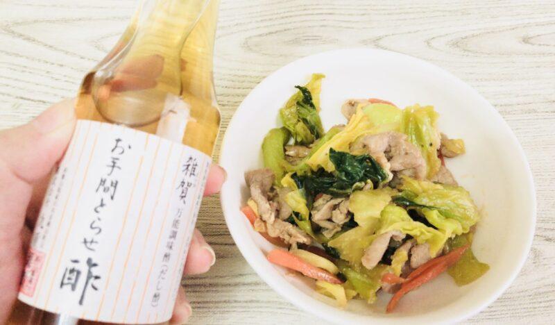 お手間とらせ酢と野菜炒め