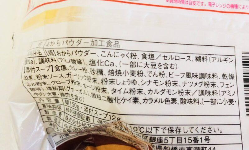 スーパーで買える紀文食品の糖質0麺カレースープ