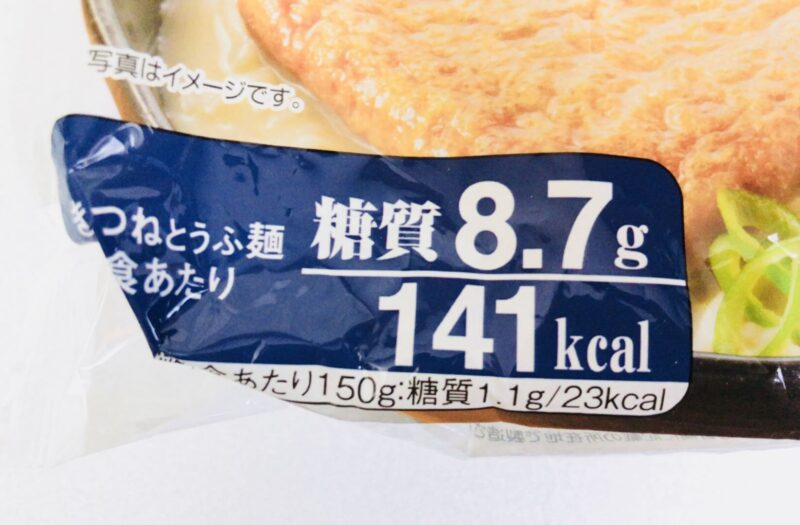スーパーで買える相模屋のうどん風きつねとうふ麺
