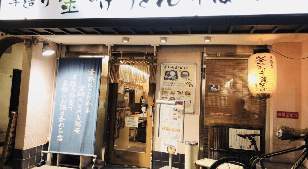 渋谷の澤乃井