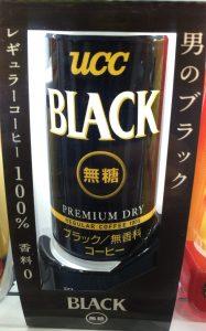 UCCのブラック缶コーヒー