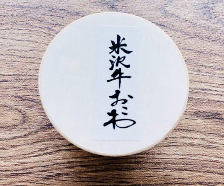 神田商店の米沢牛おこわ