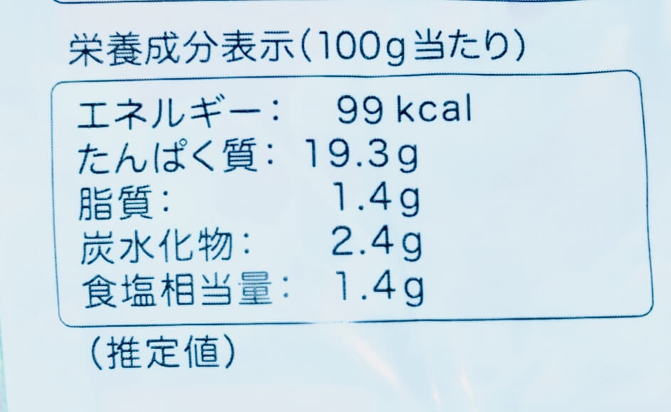 アマタケサラダチキンのハーブ味のカロリーと糖質量