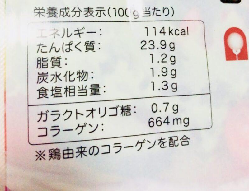 アマタケサラダチキンのガーリック味のカロリーと糖質量