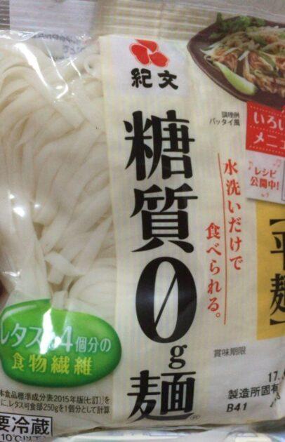 紀文の糖質ゼロ麺