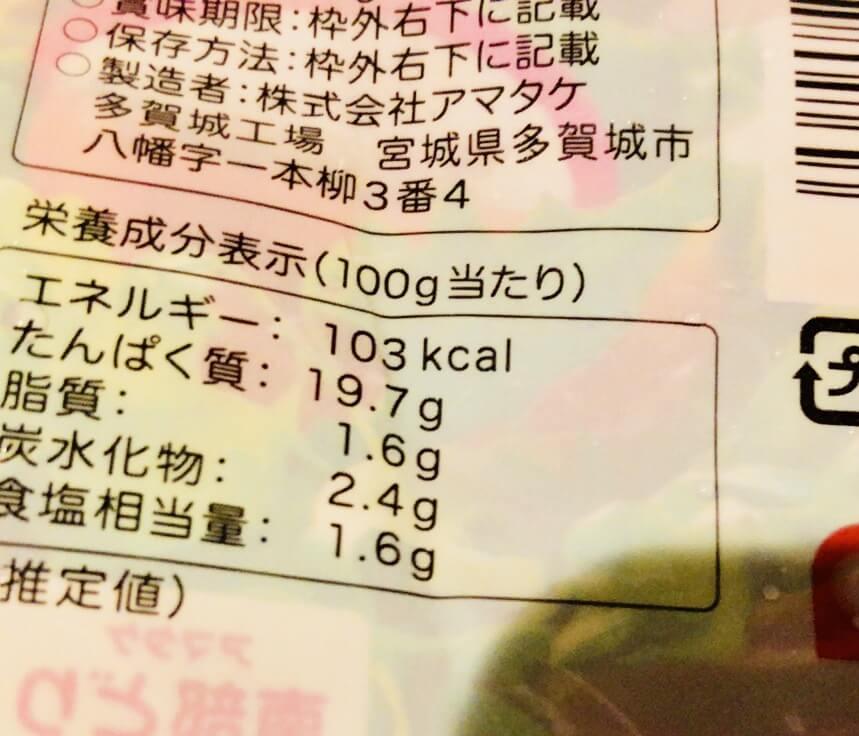 アマタケサラダチキンのタンドリー味カロリーと糖質量