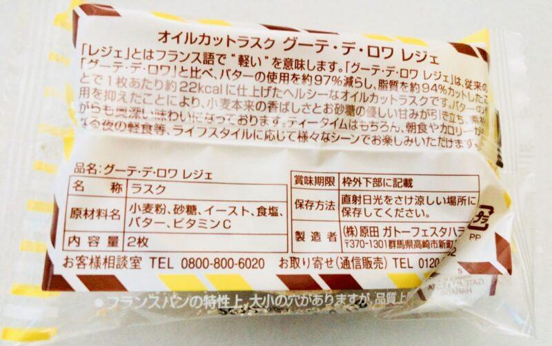 ガトーフェスタハラダの低カロリーラスクレジェの原材料