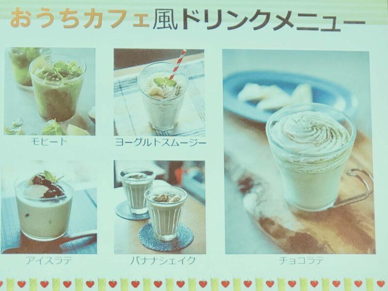 山本漢方の大麦若葉青汁のおうちカフェ風ドリンクメニュー