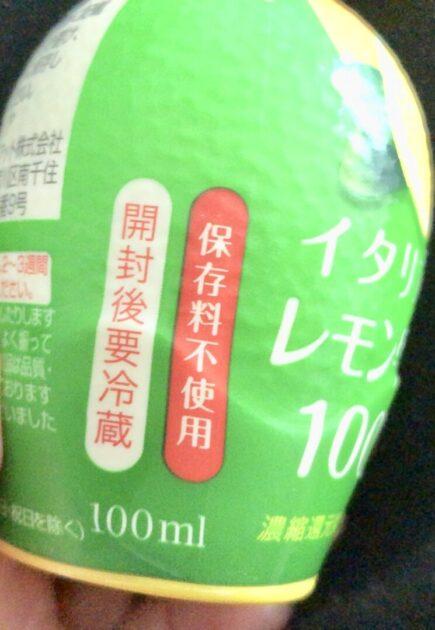 ダイソーで購入したイタリア産レモン果汁100%は保存料不使用