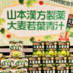 山本漢方の大麦若葉青汁