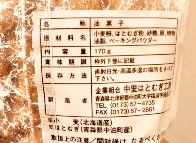 津軽名産のはとむぎかりんとうの原材料名