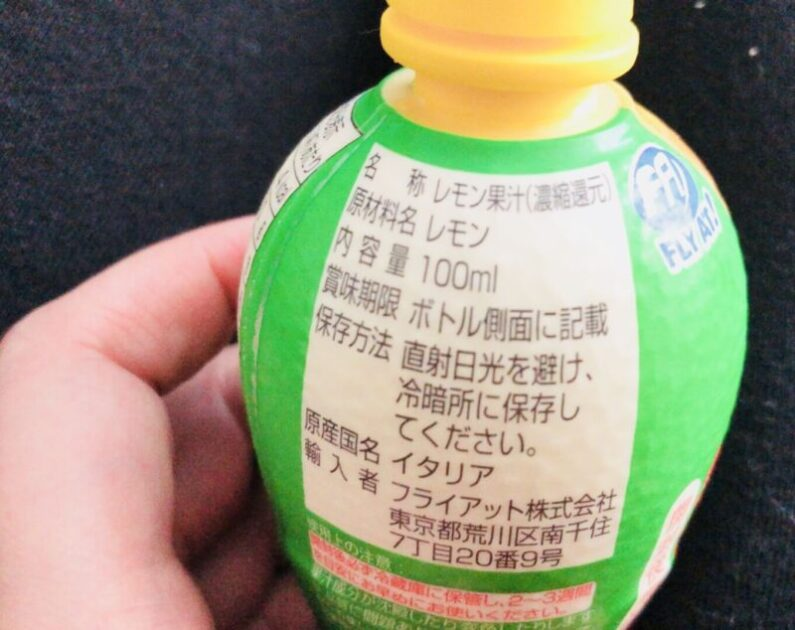 ダイソーで購入したイタリア産レモン果汁100%