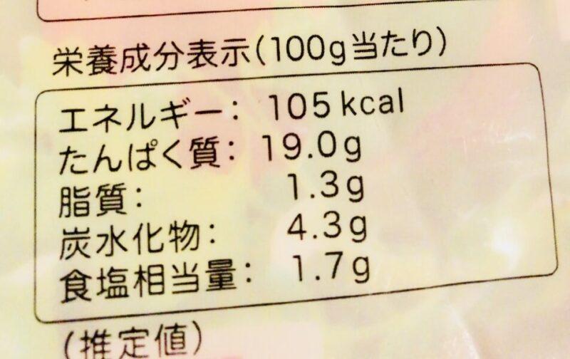 アマタケサラダチキンのたまり醤油味のカロリーと糖質量
