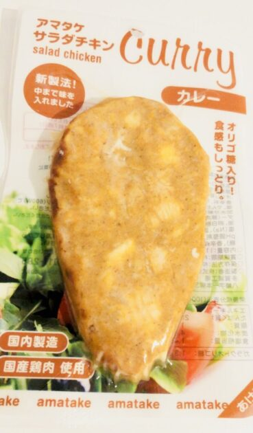 アマタケサラダチキンのカレー味