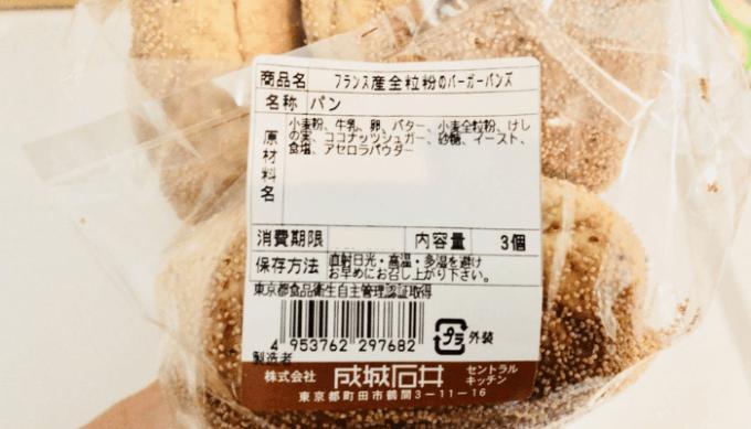 成城石井のフランス産全粒粉のバーガーバンズ