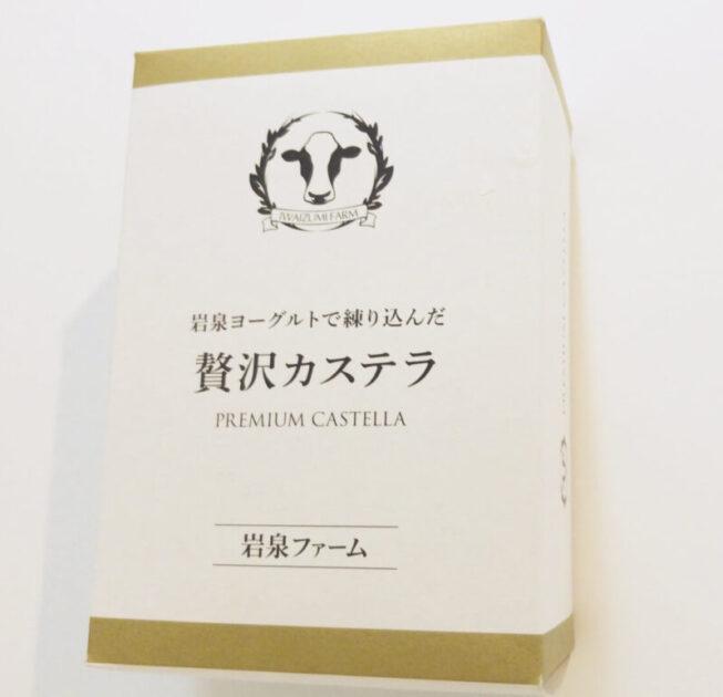 岩泉ファームの贅沢カステラ