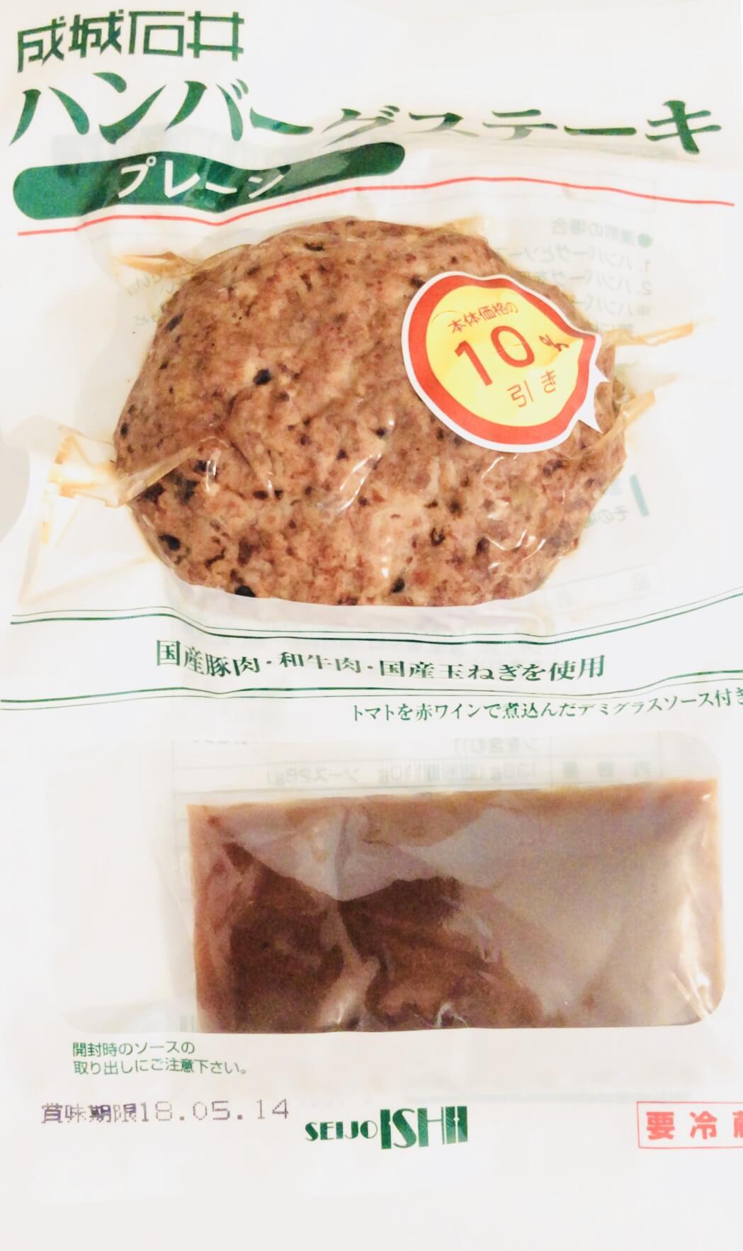成城石井ハンバーグステーキ